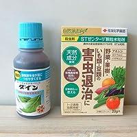 殺虫剤:STゼンターリ顆粒水和剤20グラム入り・展着剤:ダイン100ml入りのセット ノーブランド品