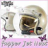 ダムトラックス フラッパージェットネクスト【グレーベージュ】FLAPPER JET NEXT レディースヘルメット ジェットヘルメット DAMMTRAX トゥデイ Today ヤマハ ビーノ Vino JOG BW'S VOX Dio ディオ
