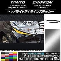 AP ヘッドライトアイラインステッカー マットクローム調 ダイハツ/スバル タント/シフォン 600系 ブラウン AP-MTCR925-BR 入数:1セット(2枚)