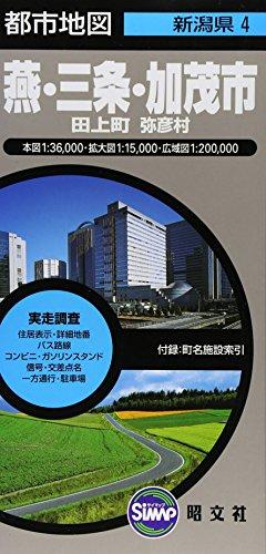 都市地図 新潟県 燕・三条・加茂市 田上町 弥彦村 (地図 | マップル)