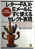 レターFAX・Eメールにすぐ使えるセレクト表現―返事がすぐもらえる (アスカカルチャー)