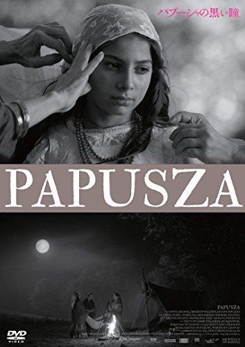 パプーシャの黒い瞳 [DVD]
