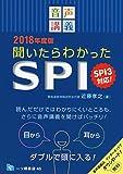 音声講義 聞いたらわかったSPI―SPI3対応!〈2018年度版〉