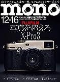 モノ・マガジン2019年12-16号