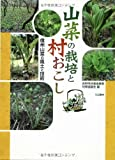 山菜の栽培と村おこし—信州山菜の風土と技術