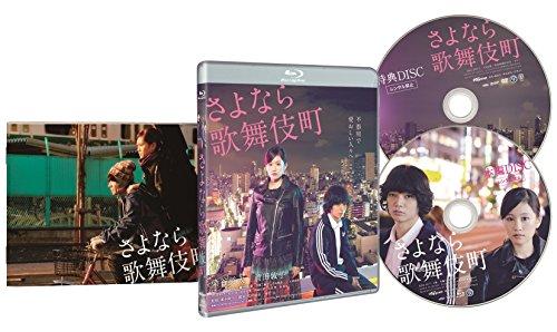 さよなら歌舞伎町 スペシャル・エディション [Blu-ray]の詳細を見る