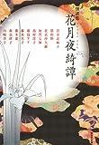 花月夜綺譚 怪談集 (集英社文庫)