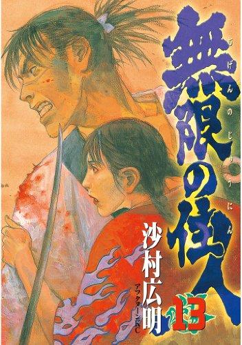 無限の住人(13) (アフタヌーンコミックス)