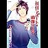 妖怪アパートの幽雅な日常(13) (シリウスコミックス)