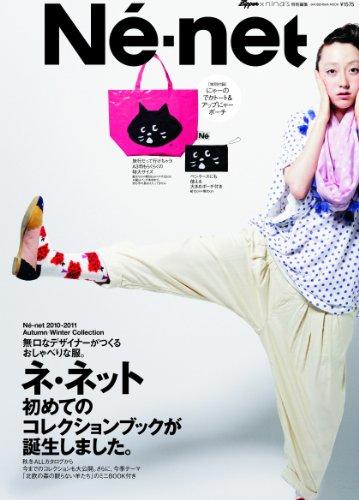 ネ・ネット 2010-2011 Autumn/Winter Collection Zipper×nina's特別編集 (祥伝社ムック)の詳細を見る