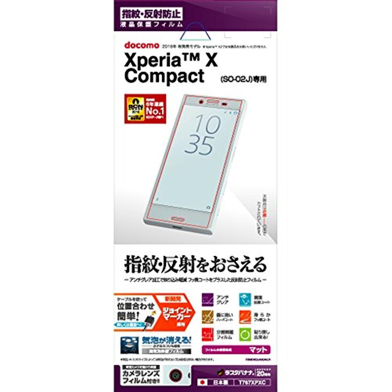 ラスタバナナ Xperia X Compact SO-02J フィルム 指紋?反射防止 エクスペリアX コンパクト 液晶保護フィルム T767XPXC