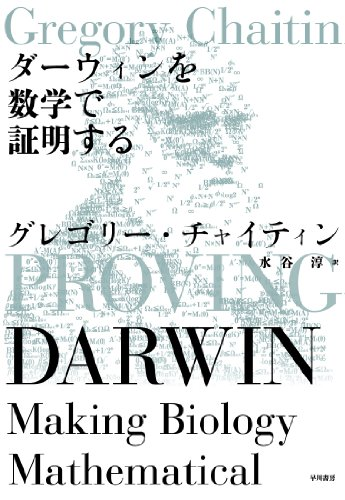 ダーウィンを数学で証明する