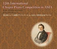 第12回ショパン国際ピアノコンクール in ASIA 受賞者記念アルバム