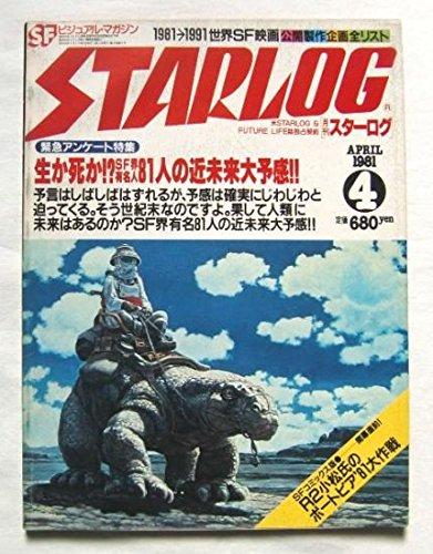 1981年4月号 【STARLOG スターログ日本版】 NO.30 古本雑誌 メビウス 2001年宇宙の旅