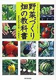 野菜づくり畑の教科書―意外と知らない基本常識からレベルアップの作業のコツまで