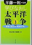 学びなおし太平洋戦争 3 運命を変えた「昭和18年」 (文春文庫)