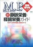 M.P.(Medical Practice) 2009年 臨時増刊号 [雑誌]