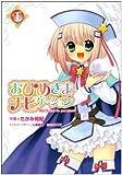 おひめさまナビゲーション 1 (電撃コミックス)