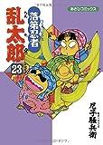 落第忍者乱太郎 23 (あさひコミックス)