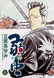 弱虫(チンピラ) / 立原 あゆみ のシリーズ情報を見る