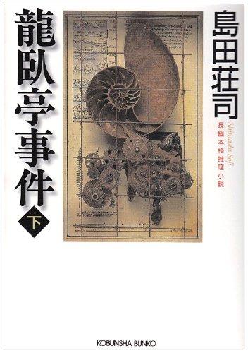 龍臥亭事件〈下〉 (光文社文庫)の詳細を見る