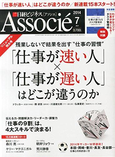 日経ビジネス Associe (アソシエ) 2014年 07月号の詳細を見る
