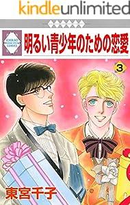 明るい青少年のための恋愛 3巻 (冬水社・いち*ラキコミックス)