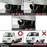 ハイゼット トラック用 後期モデル・S200・S201・S210・S211 コンパクトマフラー ポッパータイプ