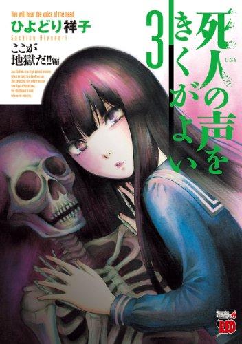 死人の声をきくがよい 3 〜ここが地獄だ!!編〜 (チャンピオンREDコミックス)