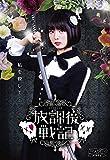 放課後戦記[DVD]