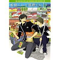 鮫島くんと笹原くん (MARBLE COMICS)
