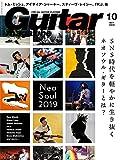 ギター・マガジン 2019年 10月号 (特集:Neo Soul 2019 ネオソウル・ギターとは何か?)