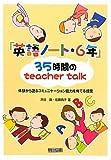 「英語ノート・6年」35時間のteacher talk―体験から語るコミュニケーション能力を育てる授業