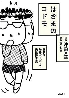 [沖田×華]のはざまのコドモ 息子は知的ボーダーで発達障害児