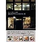 細山田デザインのまかない帖~おいしい本をつくる場所~