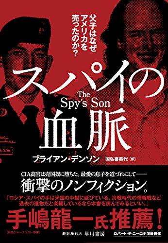 スパイの血脈――父子はなぜアメリカを売ったのか?