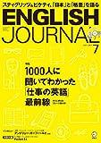 CD付 ENGLISH JOURNAL (イングリッシュジャーナル) 2017年 07月号