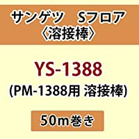 サンゲツ Sフロア 長尺シート用 溶接棒 (PM-1388 用 溶接棒) 品番: YS-1388 【50m巻】