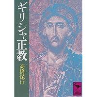 ギリシャ正教 (講談社学術文庫)