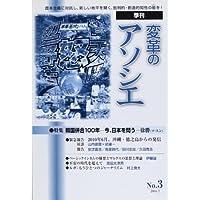 季刊変革のアソシエ no.3 特集:韓国併合100年ー今、日本を問う