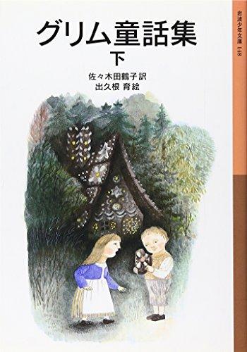 グリム童話集〈下〉 (岩波少年文庫)の詳細を見る