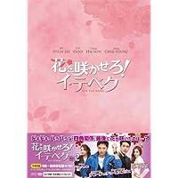 花を咲かせろ! イ・テベク DVD-BOX2