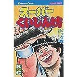 スーパーくいしん坊 8 (月刊マガジンコミックス)