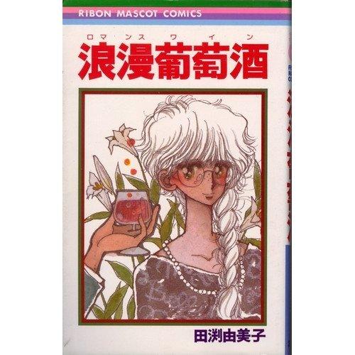 浪漫葡萄酒 (りぼんマスコットコミックス)の詳細を見る