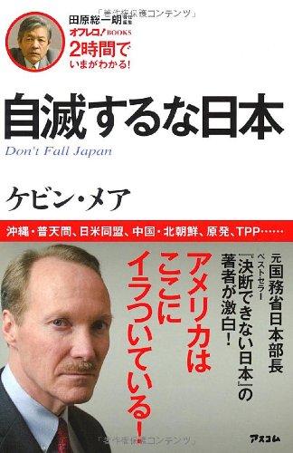 自滅するな日本 (田原総一朗責任編集)の詳細を見る
