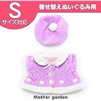 マザーガーデン Mother garden うさももドール プチ 着せ替え服 お出かけコート 紫 Sサイズ用 お人形遊び きせかえ ドール 着せ替え服
