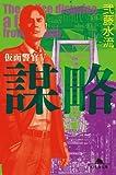 謀略 仮面警官5 (幻冬舎文庫)