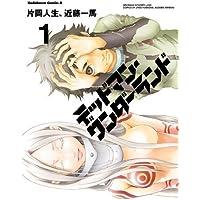 デッドマン・ワンダーランド(1) (角川コミックス・エース)