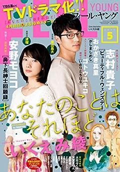 [フィール・ヤング編集部]のFEEL YOUNG (フィールヤング) 2017年 05月号 [雑誌]