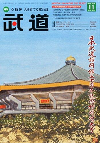 武道 2014年 11月号 [雑誌]